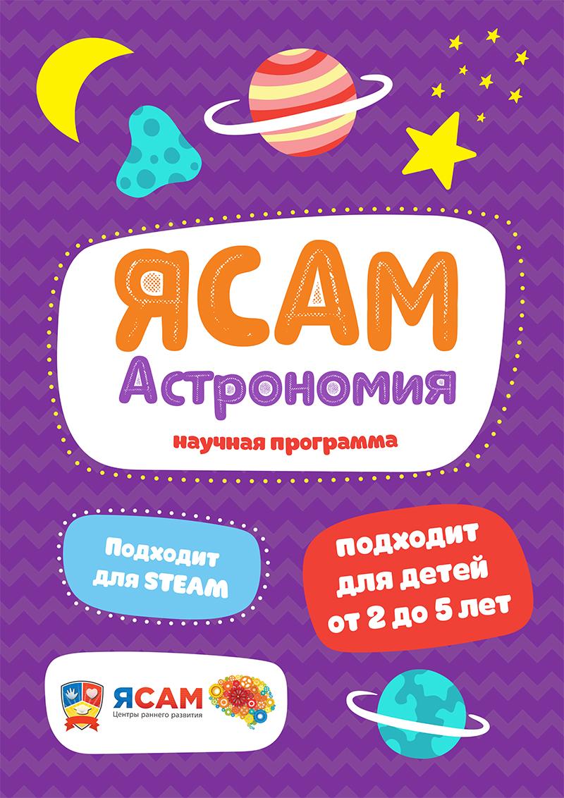 Астрономия для малышей